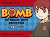勇敢的炸彈男孩