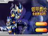 鎧甲勇士-合金彈頭2代無敵版