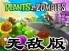 植物僵尸无敌版